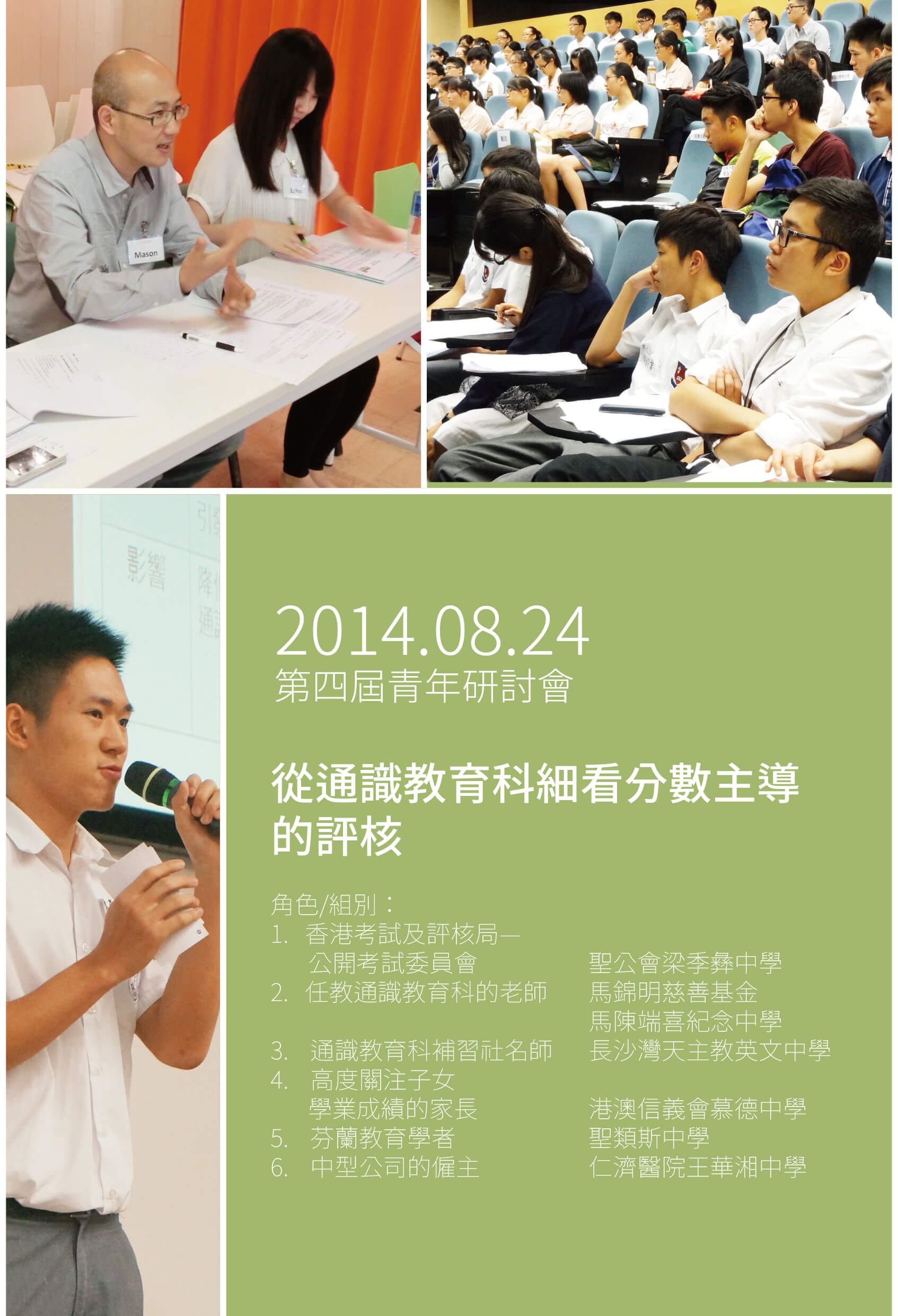 2014_youth_conf