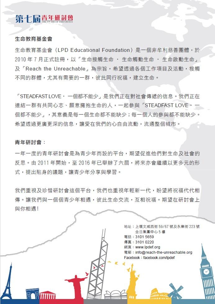 yc7_leaflet_p4