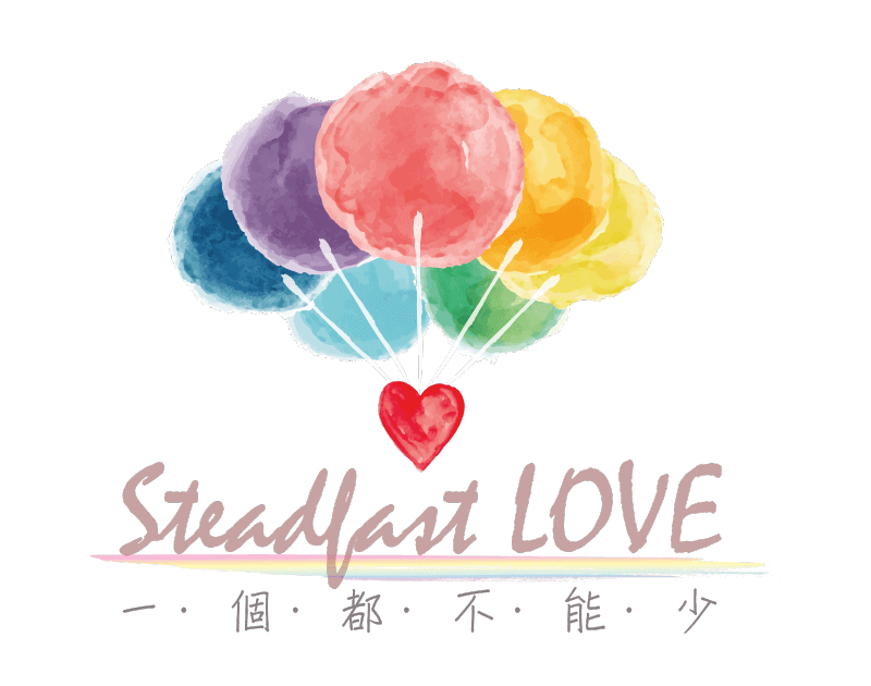 Steadfast love.一個都不能少